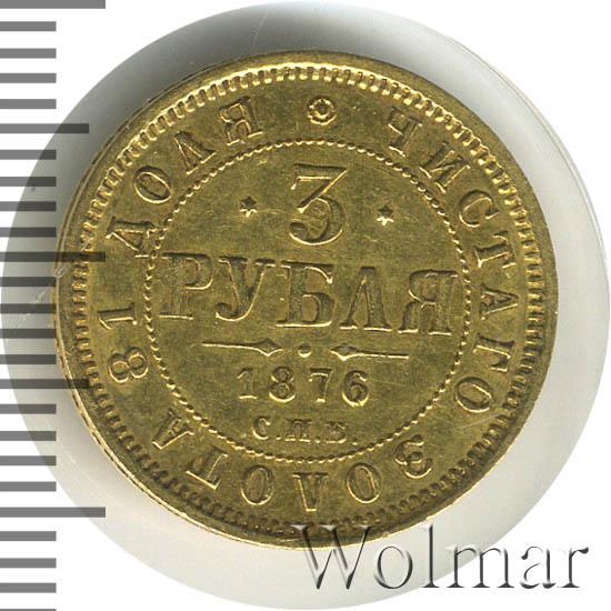 3 рубля 1876 г. СПБ НІ. Александр II.