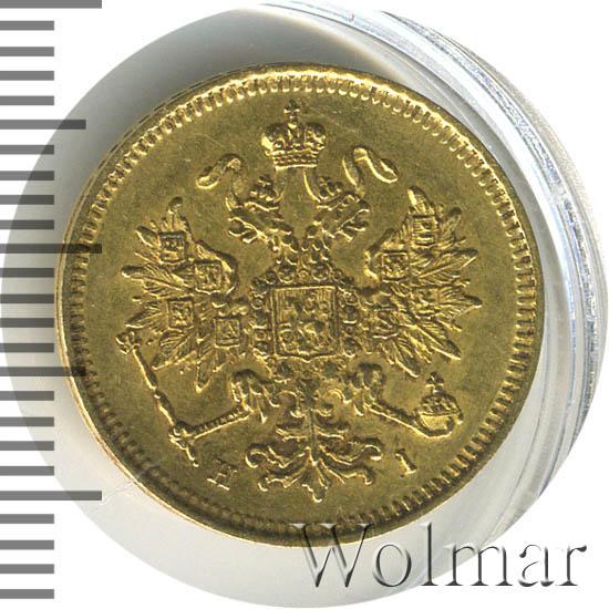 3 рубля 1876 г. СПБ НІ. Александр II