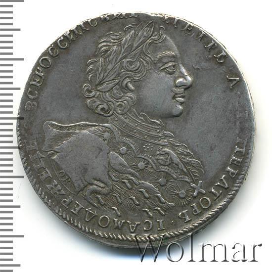 1 рубль 1723 г. OK. Петр I Портрет в горностаевой мантии. Средний Андреевский крест. Над головой точка.