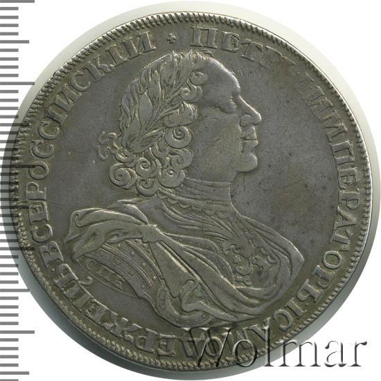 1 рубль 1725 г. СПБ. Петр I. Солнечный, портрет в латах. СПБ в обрезе рукава