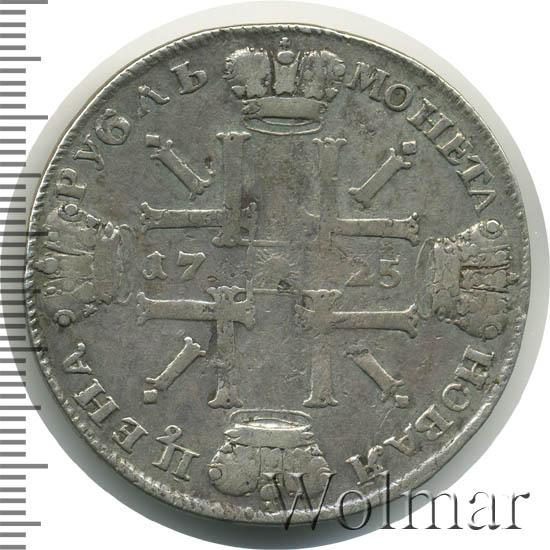 1 рубль 1725 г. СПБ. Петр I Солнечный, портрет в латах. СПБ под портретом. Над головой малый крест