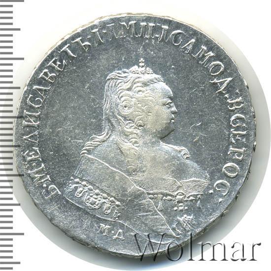 1 рубль 1744 г. ММД. Елизавета I. Красный монетный двор. Тиражная монета