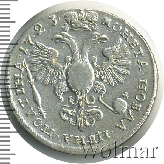 Полтина 1723 г. Петр I Портрет в горностаевой мантии.