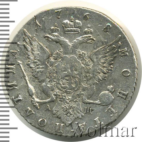 Полтина 1768 г. СПБ АШ. Екатерина II. Инициалы минцмейстера АШ