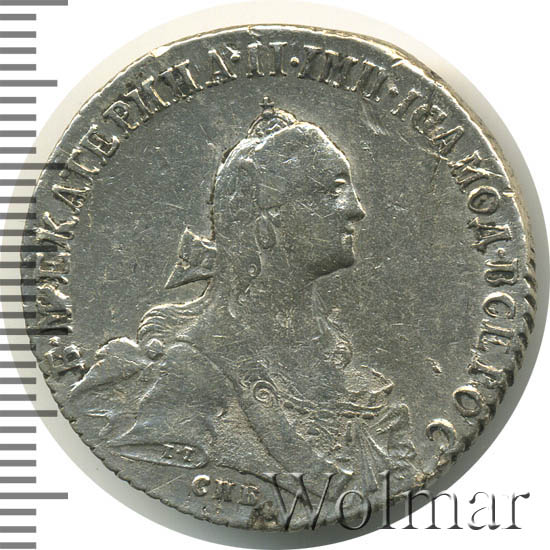 Полтина 1768 г. СПБ АШ. Екатерина II Инициалы минцмейстера АШ