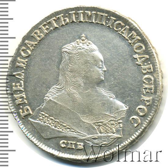 1 рубль 1748 г. СПБ. Елизавета I. Санкт-Петербургский монетный двор