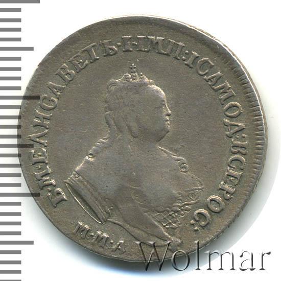 Полуполтинник 1746 г. ММД. Елизавета I. Тиражная монета