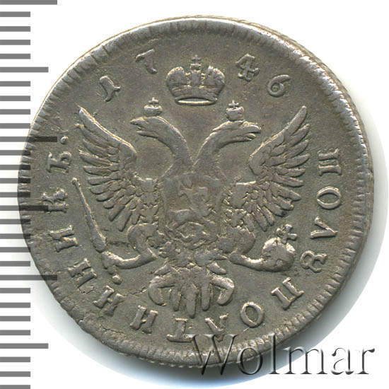 Полуполтинник 1746 г. ММД. Елизавета I Тиражная монета
