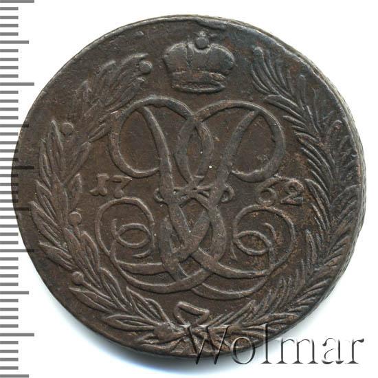 5 копеек 1762 г. Елизавета I