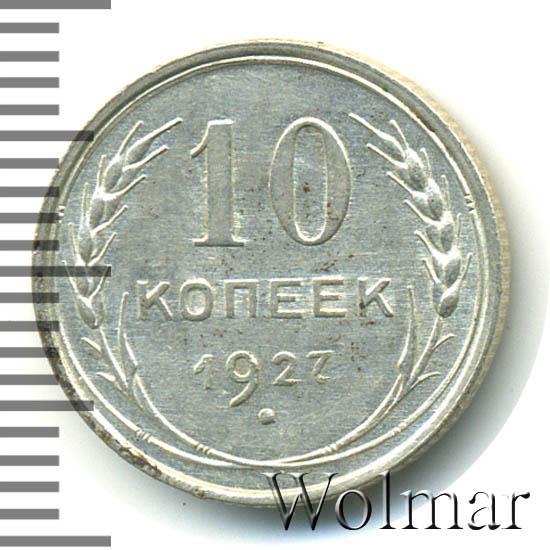 10 копеек 1927 г Лицевая сторона - 1.2., оборотная сторона - А