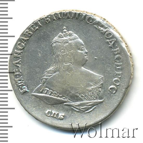 Полтина 1745 г. СПБ. Елизавета I Погрудный портрет. Санкт-Петербургский монетный двор