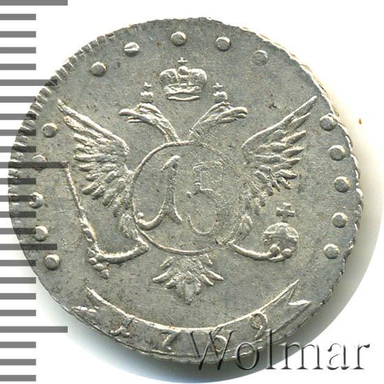 15 копеек 1769 г. ММД. Екатерина II.