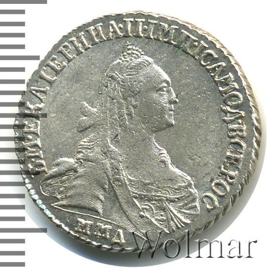 15 копеек 1769 г. ММД. Екатерина II
