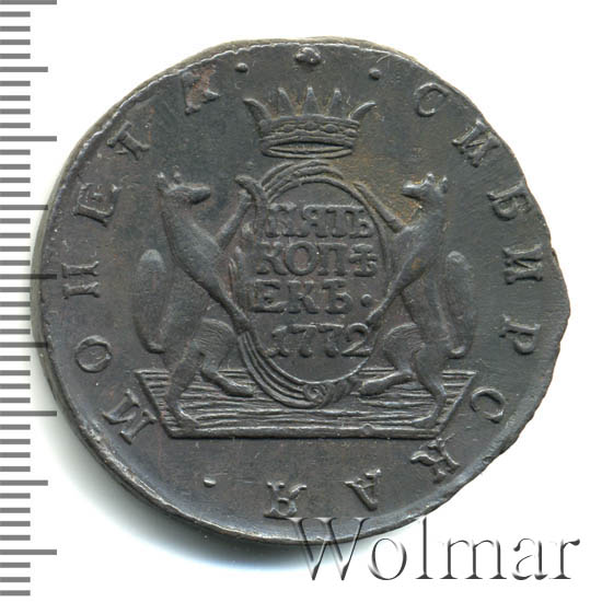 5 копеек 1772 г. КМ. Сибирская монета (Екатерина II). Тиражная монета