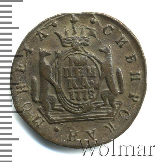 1 копейка 1778 г. КМ. Сибирская монета (Екатерина II). Тиражная монета