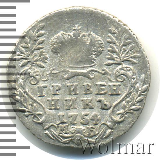 Гривенник 1754 г. МБ. Елизавета I. Инициалы минцмейстера IП