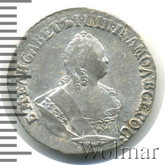 Гривенник 1754 г. МБ. Елизавета I Инициалы минцмейстера IП