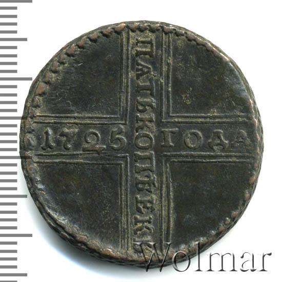 5 копеек 1725 г. МД. Петр I. Год снизу вверх. Тиражная монета