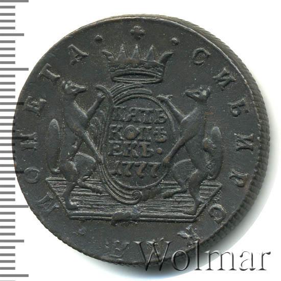 5 копеек 1777 г. КМ. Сибирская монета (Екатерина II). Тиражная монета