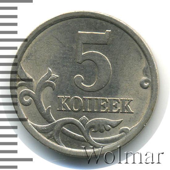5 копеек 2003 г. СПМД. Ножка первой буквы «К» не срезана, пятёрка плоская, нижний бутон окантован
