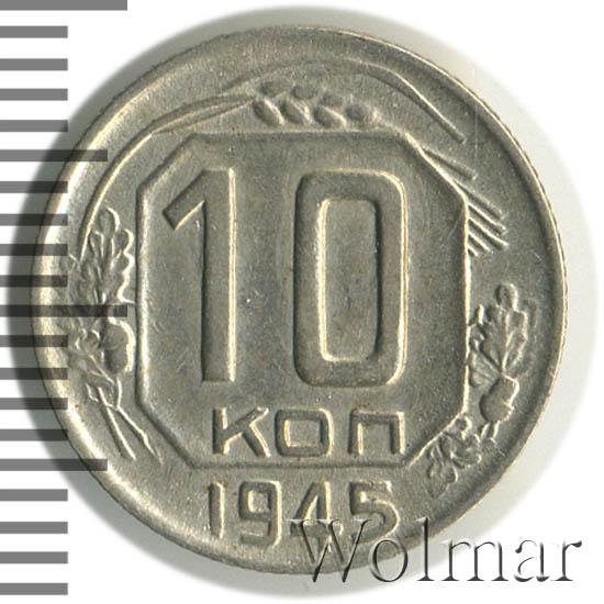 10 копеек 1945 г. Цифры даты крупные, цифры номинала приподняты и расставлены