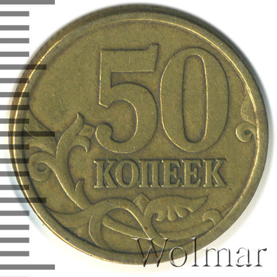 50 копеек 2003 г. СПМД.