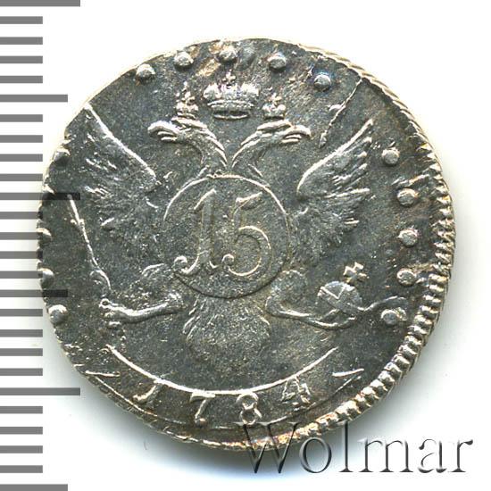 15 копеек 1784 г. СПБ. Екатерина II.