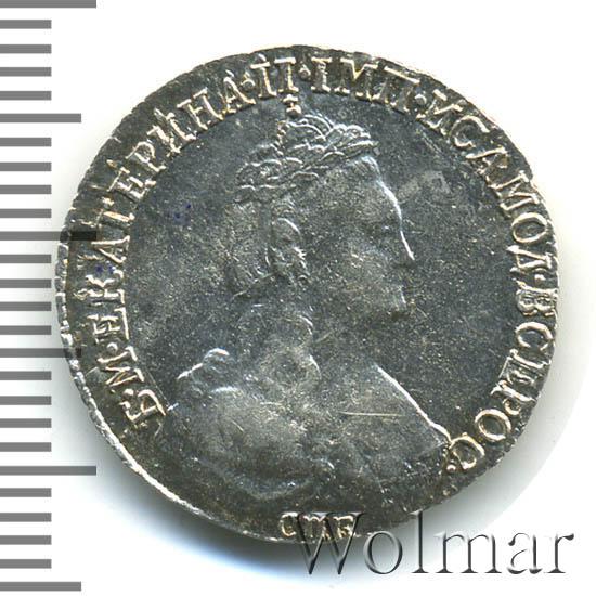15 копеек 1784 г. СПБ. Екатерина II