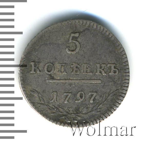 5 копеек 1797 г. СМ ФЦ. Павел I. Тиражная монета