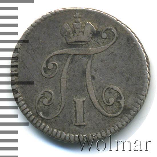 5 копеек 1797 г. СМ ФЦ. Павел I Тиражная монета