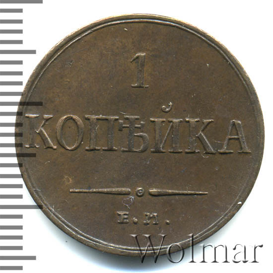 1 копейка 1835 г. ЕМ ФХ. Николай I. Екатеринбургский монетный двор. Новодел