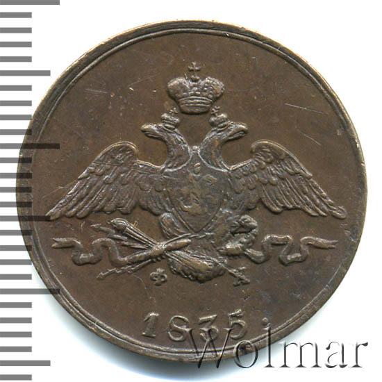 1 копейка 1835 г. ЕМ ФХ. Николай I Екатеринбургский монетный двор. Новодел