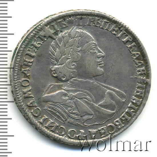 1 рубль 1720 г. Петр I Портрет в латах. С пряжкой на плаще. Без арабесок на груди