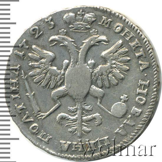 Полтина 1723 г. Петр I. Портрет в горностаевой мантии.