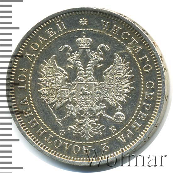 Полтина 1859 г. СПБ ФБ. Александр II. Корона больше