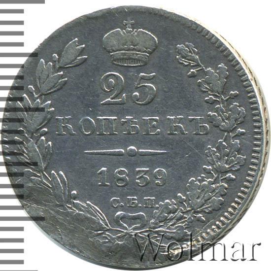 25 копеек 1839 г. СБП НГ. Николай I. Ошибка обозначения монетного двора СБП