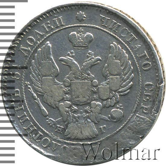 25 копеек 1839 г. СБП НГ. Николай I Ошибка обозначения монетного двора СБП