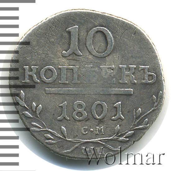 10 копеек 1801 г. СМ АИ. Павел I. Инициалы минцмейстера АИ