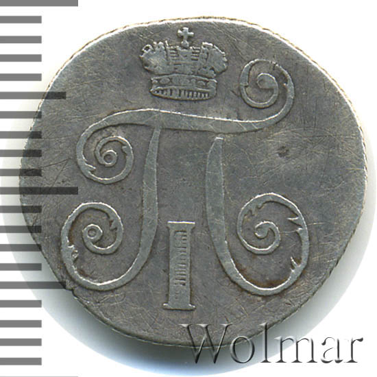 10 копеек 1801 г. СМ АИ. Павел I Инициалы минцмейстера АИ