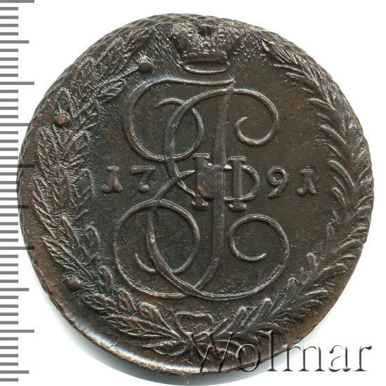 5 копеек 1791 г. ЕМ. Екатерина II. Екатеринбургский монетный двор