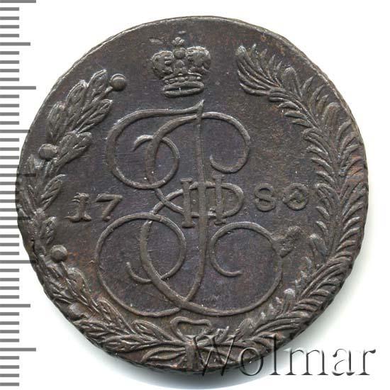 5 копеек 1780 г. ЕМ. Екатерина II.