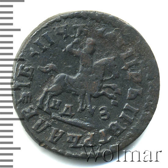 1 копейка 1713 г. НДЗ. Петр I Обозначение монетного двора