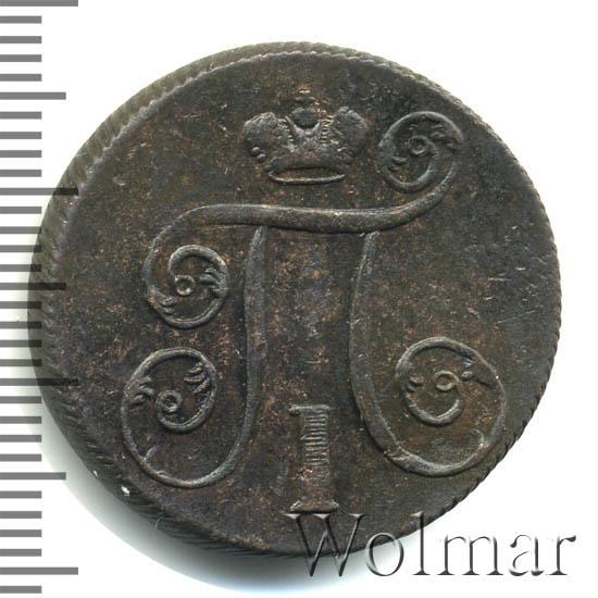 1 копейка 1801 г. ЕМ. Павел I Екатеринбургский монетный двор