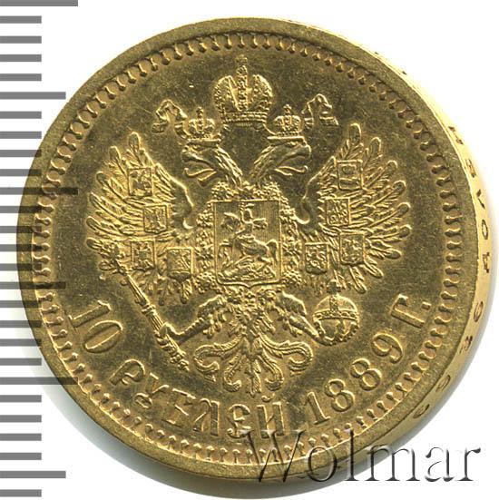 10 рублей 1889 г. (АГ). Александр III.