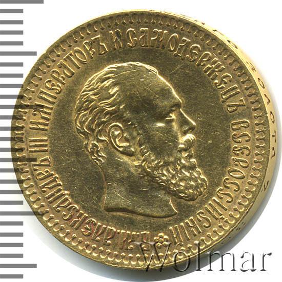 10 рублей 1889 г. (АГ). Александр III