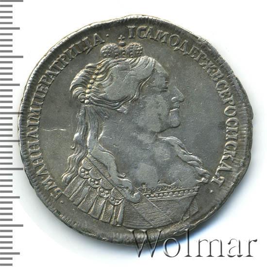 1 рубль 1734 г. Анна Иоанновна Тип года.