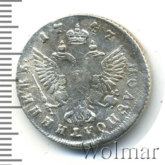 Полуполтинник 1747 г. ММД. Елизавета I. Тиражная монета