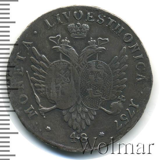 48 копеек 1757 г. Ливонезы (Елизавета I).