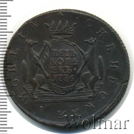 5 копеек 1776 г. КМ. Сибирская монета (Екатерина II). Тиражная монета