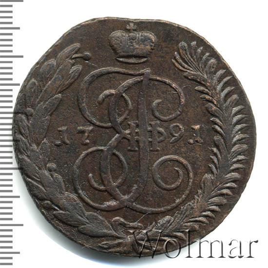5 копеек 1791 г. АМ. Екатерина II Аннинский монетный двор